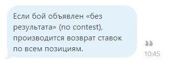 БК Фонбет Мейвезер-Пол бой