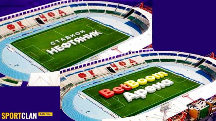 BetBoom стала первой российской БК, чьё название закреплено за стадионом