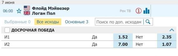 Бетсити Мейвезер Пол