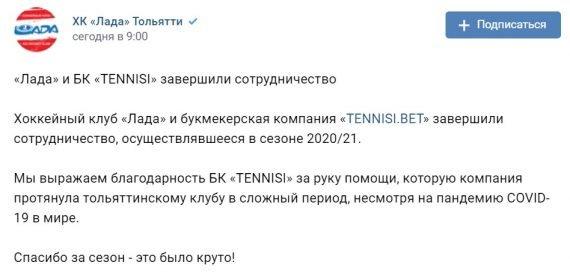 ХК Лада Тенниси