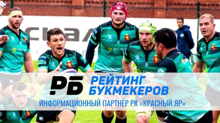 Портал «Рейтинг Букмекеров» стал информационным партнёром клуба по регби «Красный Яр»