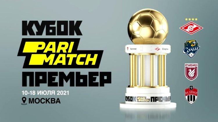 Призовой фонд «Кубка Париматч Премьер» по футболу составит 23 млн руб.