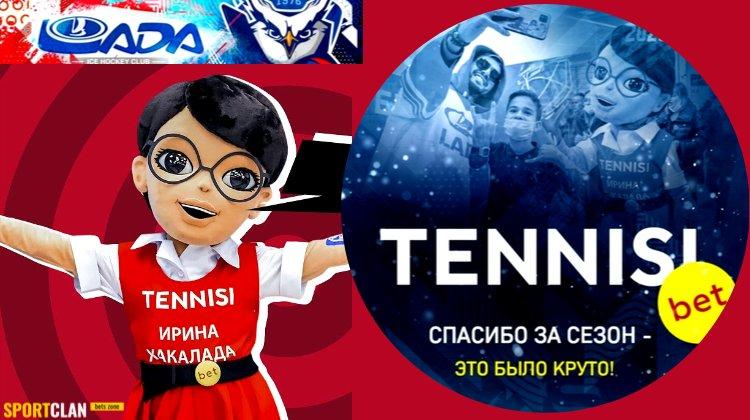 БК Тенниси больше не спонсор ХК «Лада». В клубе поблагодарили букмекера за «руку помощи»