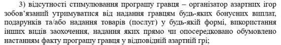 Украина гемблинг КРАИЛ