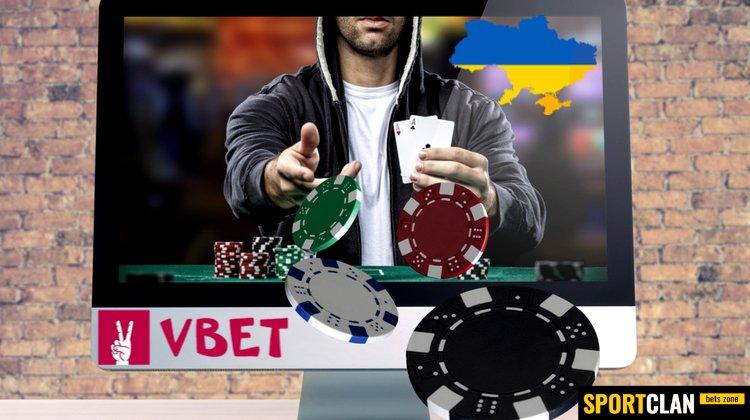 Впервые в Украине выдадут лицензию на онлайн-покер – её получит компания Vbet