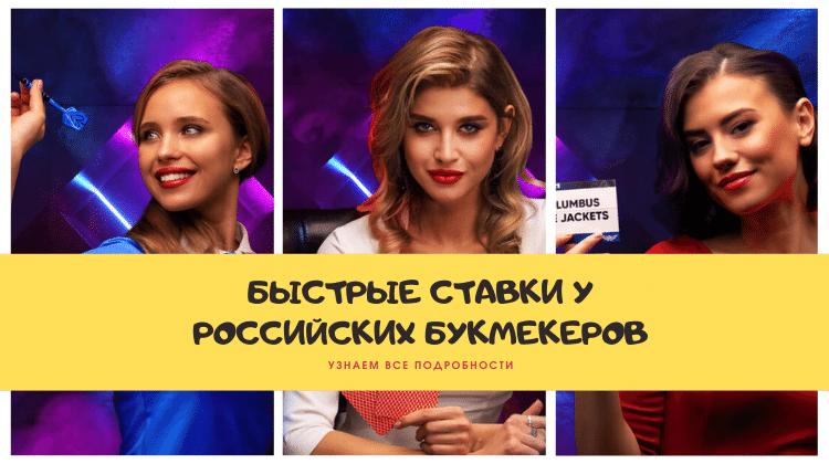 Как работают быстрые ставки в букмекерских конторах РФ?