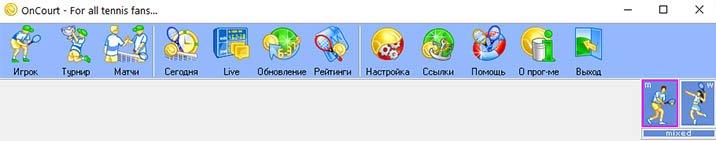 oncourt скачать бесплатно русская версия