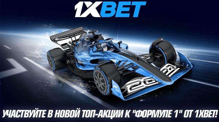 За ставки на Формулу-1 в 1xbet можно получить фриспины