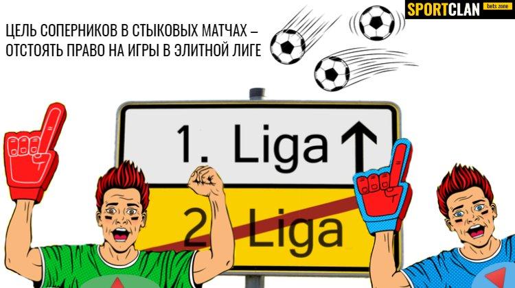 Что такое стыковые матчи в футболе?