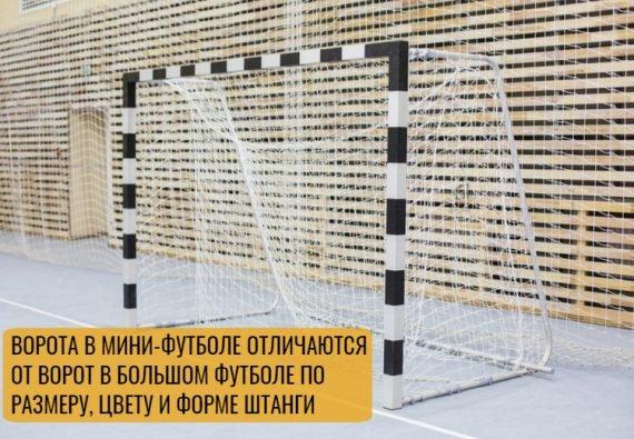 ворота мини-футбол