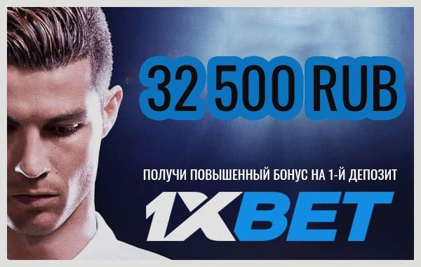 1XBET БОНУС 32500 РУБЛЕЙ
