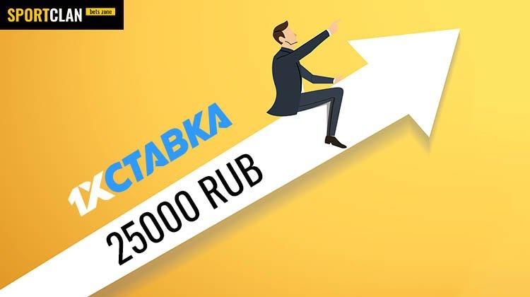 1хСтавка увеличивает бонус на первый депозит до 25 000 рублей