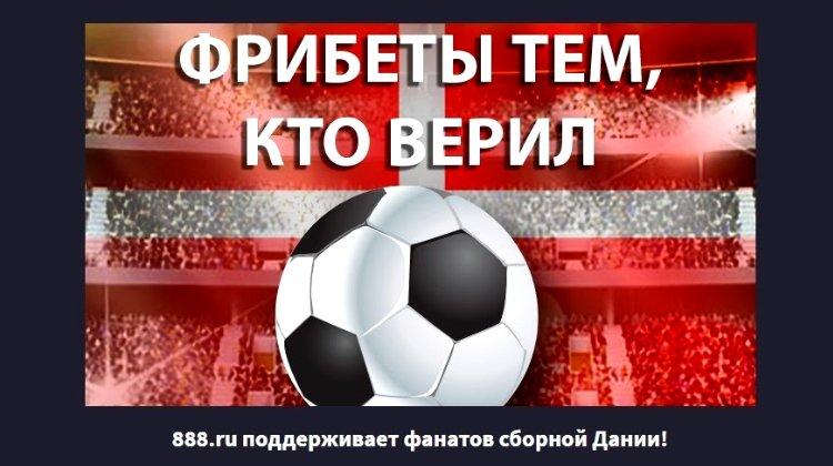 БК 888.ru возвращает игрокам ставки на проход Дании в финал Евро-2020