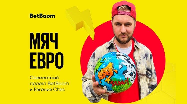 БК BetBoom и художник Евгений Ches представили уникальный мяч, посвящённый Евро-2020