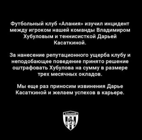 ФК Алания Хубулов Касаткина