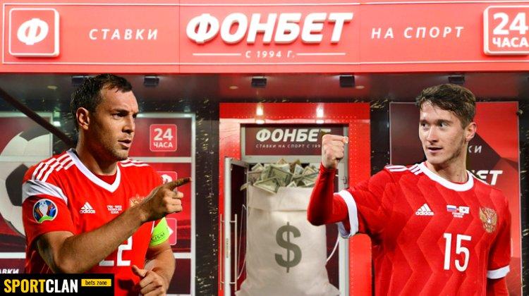 Дзюба и Миранчук определились, куда направят 2 млн руб. от Фонбет за голы на Евро-2020