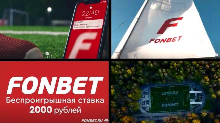 Рекламу Фонбет для Евро разработало агентство, которое помогло 1xBet снизить долю хейта