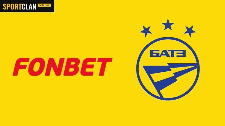 Fonbet стал официальным партнером ФК БАТЭ
