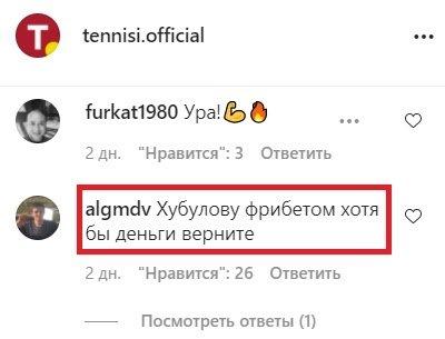 Хубулов Тенниси