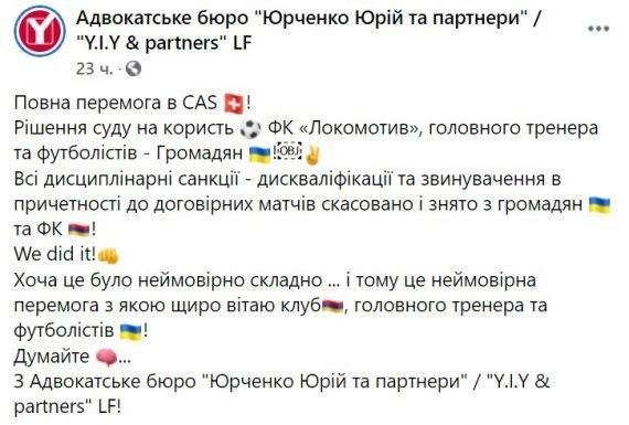 Юрий Юрченко фейсбук