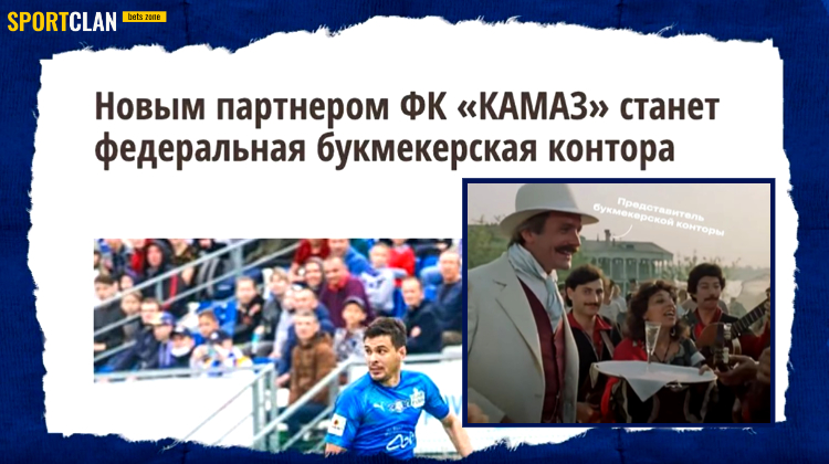 """У ФК """"Камаз"""" появится новый спонсор-букмекер. Такой же обеспеченный, как Никита Михалков"""