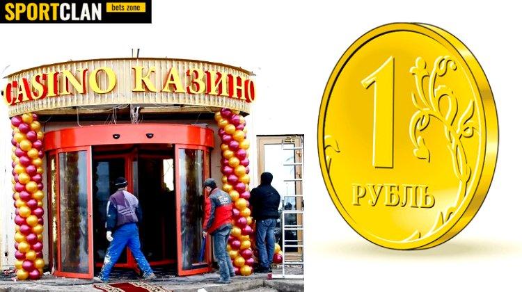 """Казино в бывшей игорной зоне """"Азов-Сити"""" могут продать за 1 рубль"""