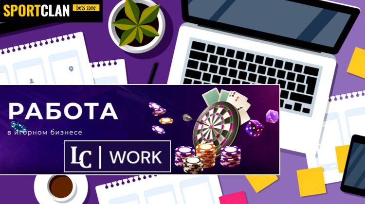 Издание Login Casino запустило сайт с вакансиями в гемблинг-сфере