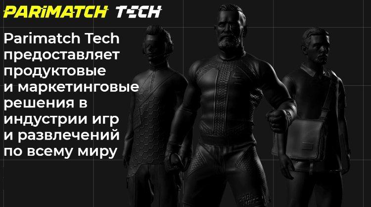 Компания Parimatch делает упор на технологии и переименована на Parimatch Tech