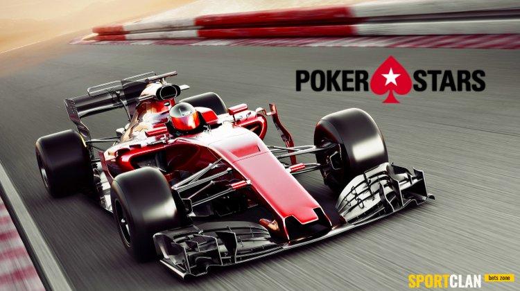"""Pokerstars стал первым гемблинг-партнёром """"Формулы-1"""" в Европе"""