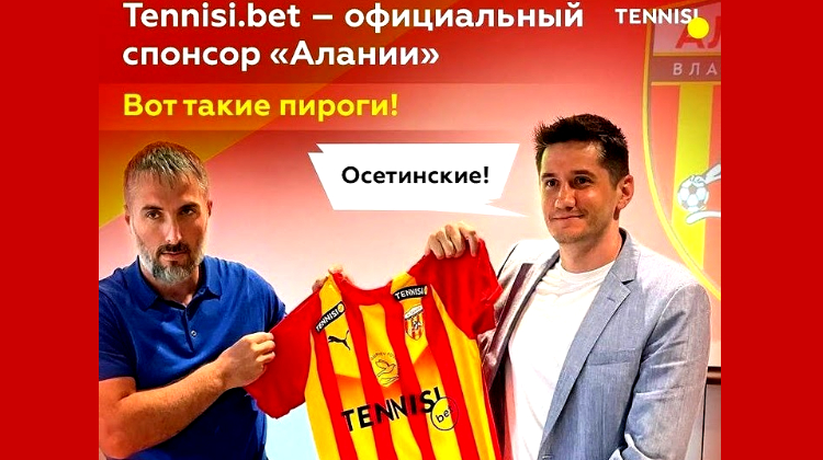 """БК Tennisi в ближайшие три года будет спонсором ФК """"Алания"""""""