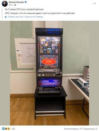 игровой автомат зеленского