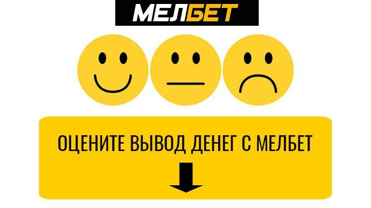 Честные отзывы игроков о выплатах в букмекерской конторе Мелбет