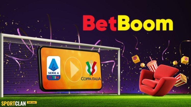 На сайте и в приложении БК BetBoom будут транслироваться матчи Cерии А и Кубка Италии