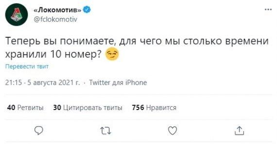 Локомотив Месси
