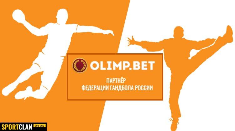 """БК """"Олимп"""" покоряет российский гандбол, подписав сразу три спонсорских контракта"""