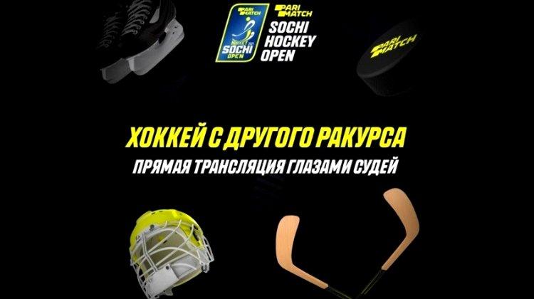 Parimatch покажет предсезонный хоккейный турнир в Сочи глазами судей