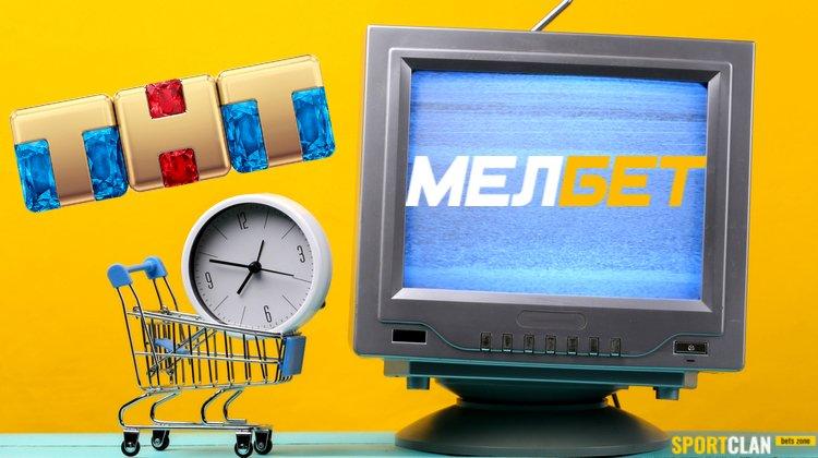 """Пока другие БК """"рвались"""" на Матч ТВ, Мелбет купил рекламное время на неспортивном ТНТ"""