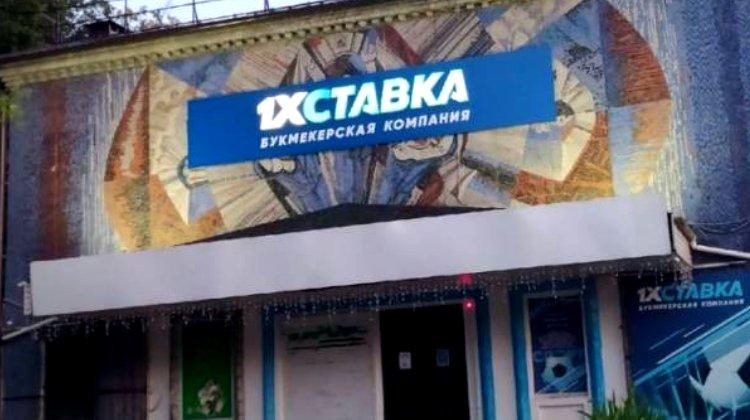 """Брянчанин добился демонтажа рекламы 1xСтавка, """"оскверняющей произведение искусства"""""""