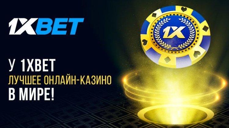 International Gaming Awards: лучшее лайв-казино в мире у 1xBET