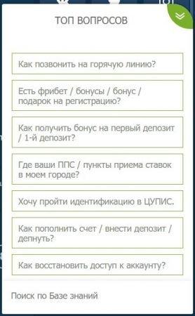 1xStavka ru служба поддержки