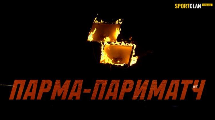 """Баскетбольный клуб """"Парма"""" переименован в """"Парма-Париматч"""""""