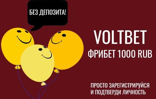 Фрибет от VoltBet за регистрацию на 1000 рублей
