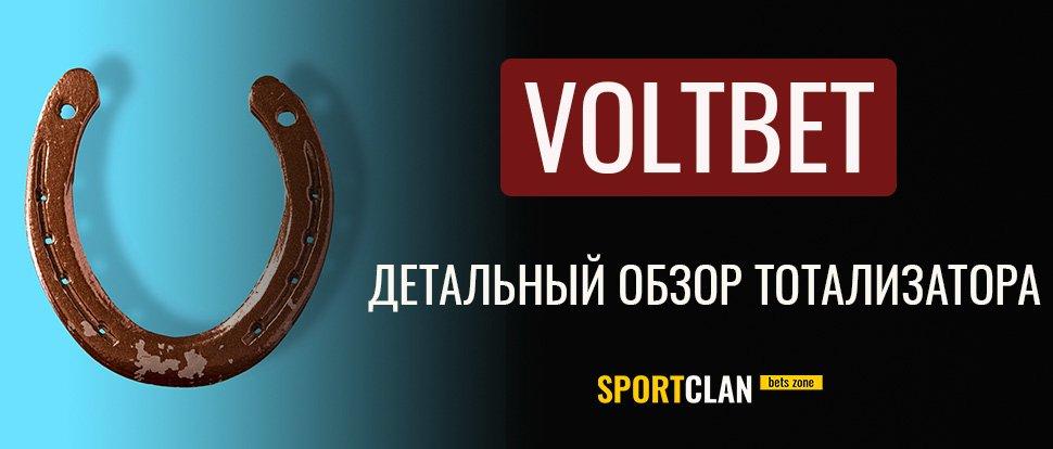 Voltbet — честный обзор и отзывы на Вольтбет
