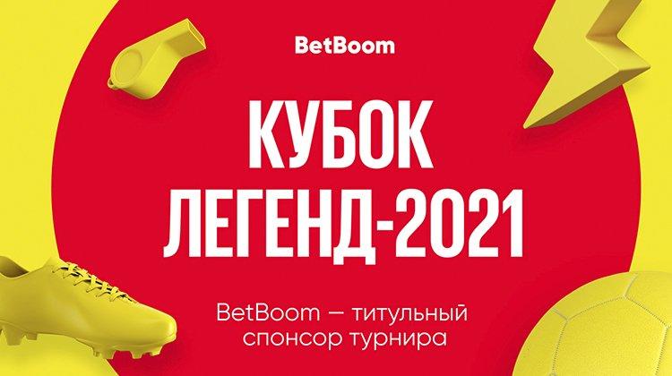 BetBoom – титульный спонсор Кубка Легенд-2021