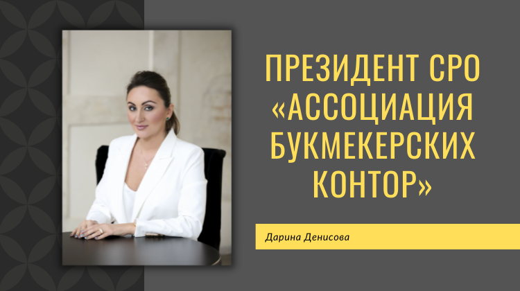 Денисова: переход на Единый ЦУПИС не у всех БК прошел гладко