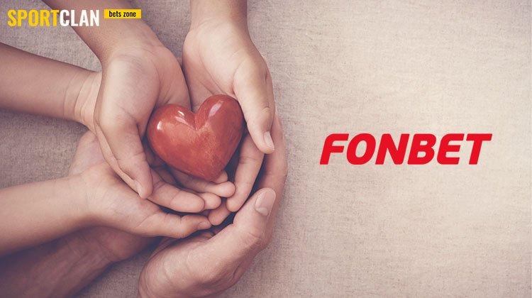 БК Фонбет перечислила еще почти 3 000 000 рублей на благотворительность