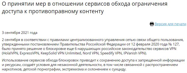Роскомнадзор заблокировал еще 6 vpn