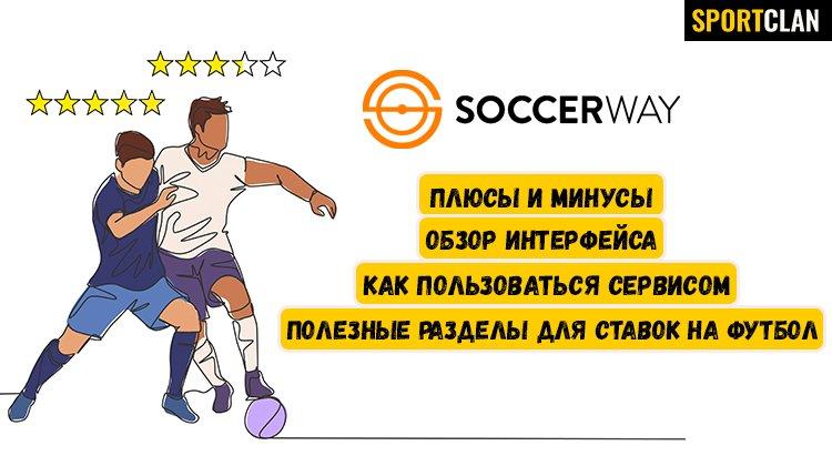 Обзор сервиса футбольной статистики Soccerway.com