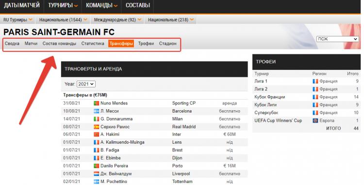 soccerway обзор сервиса и поиск футбольной статистики