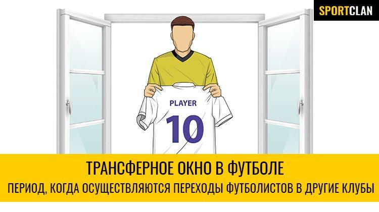 Что такое трансферное окно в футболе?